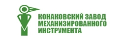 Конаковский завод механизированного инструмента