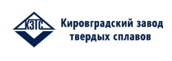 Кировградский завод твердых сплавов